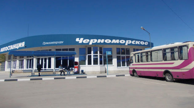 Черноморское автостанция